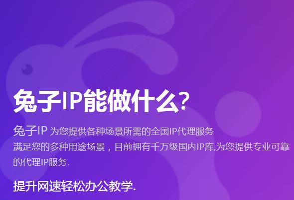 兔子ip修改器,换ip软件,电脑自动换IP代理